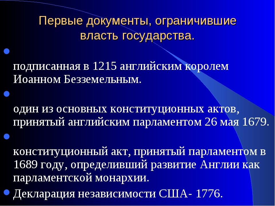 Первые документы, ограничившие власть государства. ВЕЛИ́КАЯ ХА́РТИЯ ВО́ЛЬНОСТ...