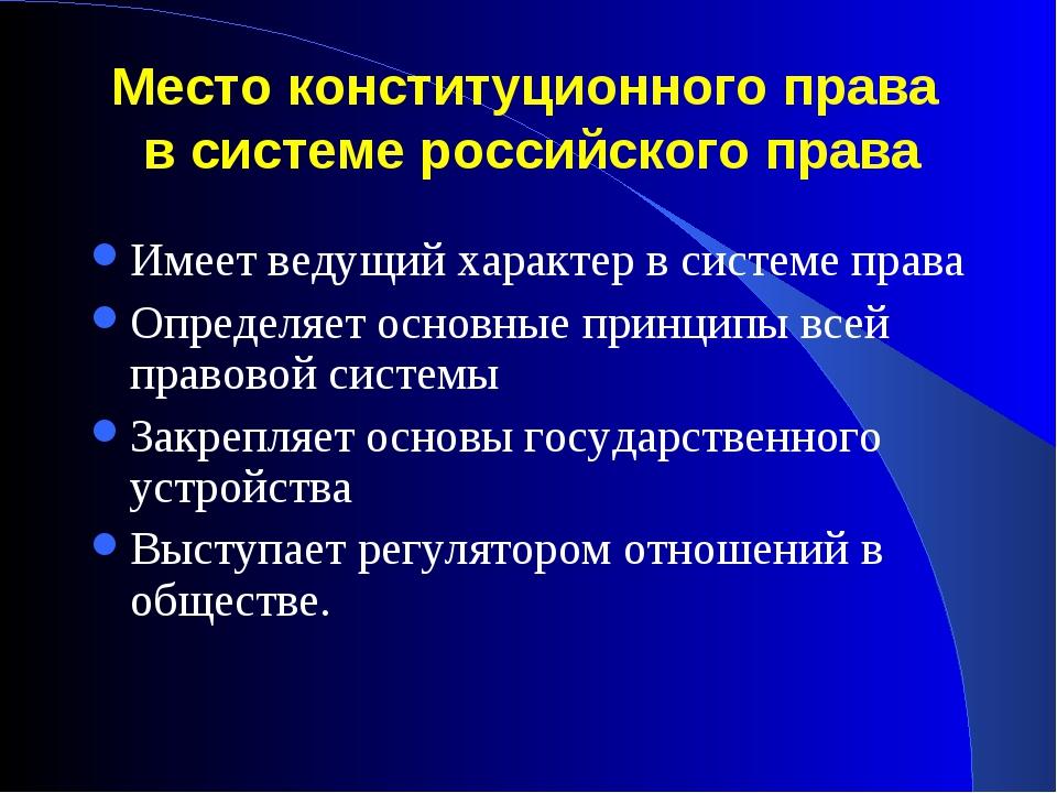 Место конституционного права в системе российского права Имеет ведущий характ...