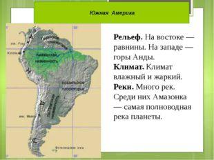 """Индейцы называют Амазонку """"Парана-Тинго"""", что означает «Королева Рек». По все"""
