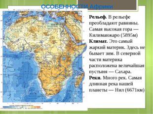 Физическая карта Африки Вулкан Килиманджаро – высшая точка Африки.