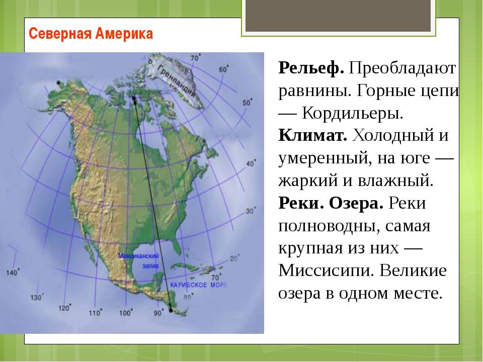Небольшие холмы и горы встречаются в плато озарк (миссури), а также в бостонских горах и горах уошито к северо-западу от арканзаса и восточной оклахомы.