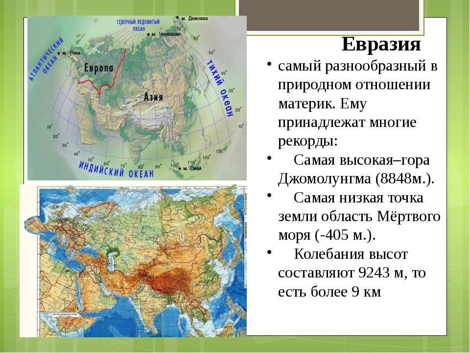Климат на материке разнообразен: от самого холодного на севере, до жаркого на...