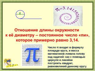 Число π входит в формулу площади круга, и масса математиков ломала голову на