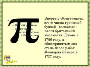 Впервые обозначением этого числа греческой буквой воспользо-вался британск