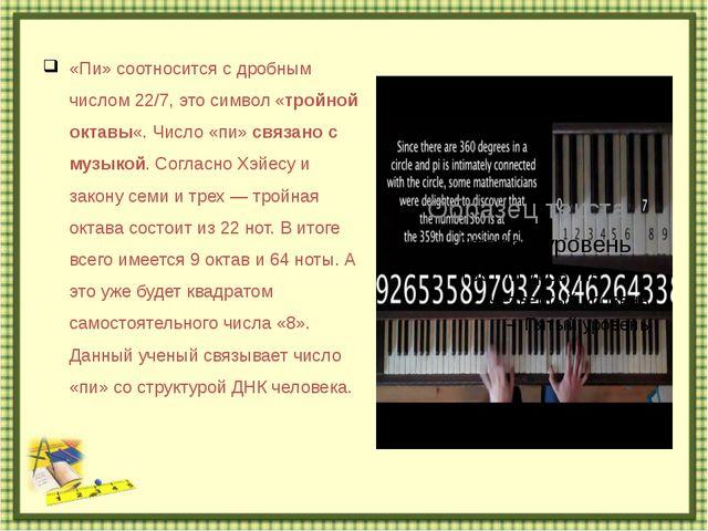 «Пи» соотносится с дробным числом 22/7, это символ «тройной октавы«. Число «...