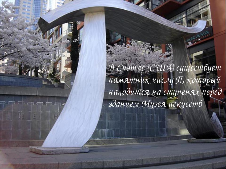 В Сиэтле (США) существует памятник числу П, который находится на ступенях пер...