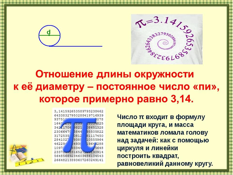 Число π входит в формулу площади круга, и масса математиков ломала голову на...