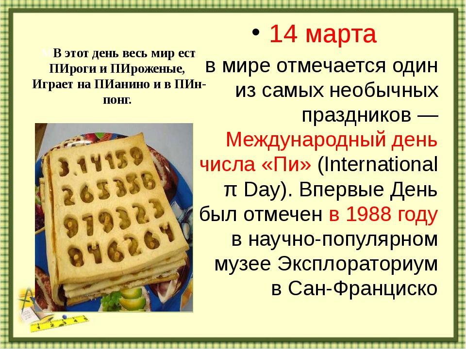 МВ этот день весь мир ест ПИроги и ПИроженые, Играет на ПИанино и в ПИн-понг....
