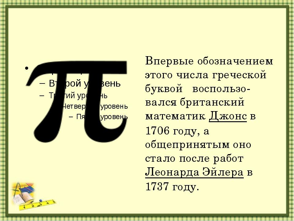 Впервые обозначением этого числа греческой буквой воспользо-вался британск...