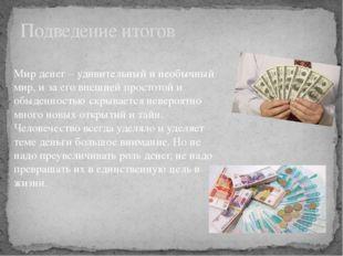 Подведение итогов Мир денег – удивительный и необычный мир, и за его внешней