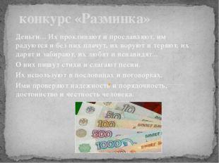 Деньги... Их проклинают и прославляют, им радуются и без них плачут, их ворую