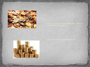 Вопрос 3: для чего во времена древней Руси на обороте арабских монет делался