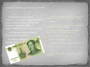 конкурс «Заочное путешествие в Китай». Функция мировых денег отличается от др