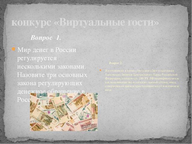 конкурс «Виртуальные гости» Вопрос 1. Мир денег в России регулируется несколь...