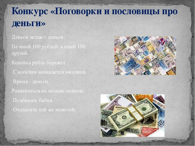 Конкурс «Поговорки и пословицы про деньги» Деньги делают деньги. Не имей 100...