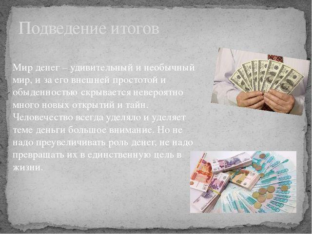 Подведение итогов Мир денег – удивительный и необычный мир, и за его внешней...