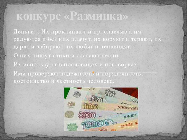 Деньги... Их проклинают и прославляют, им радуются и без них плачут, их ворую...