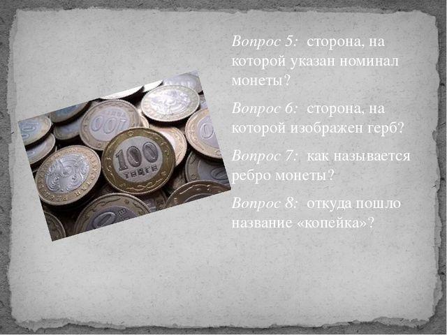 Вопрос 5: сторона, на которой указан номинал монеты? Вопрос 6: сторона, на ко...