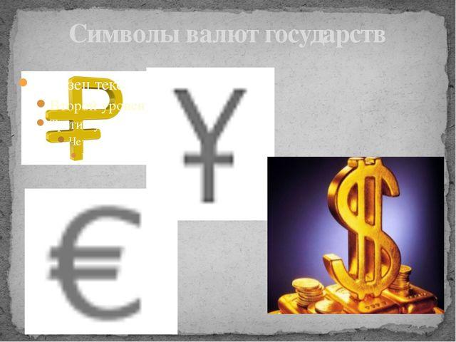 Символы валют государств