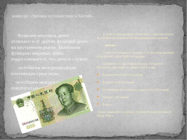 конкурс «Заочное путешествие в Китай». Функция мировых денег отличается от др...