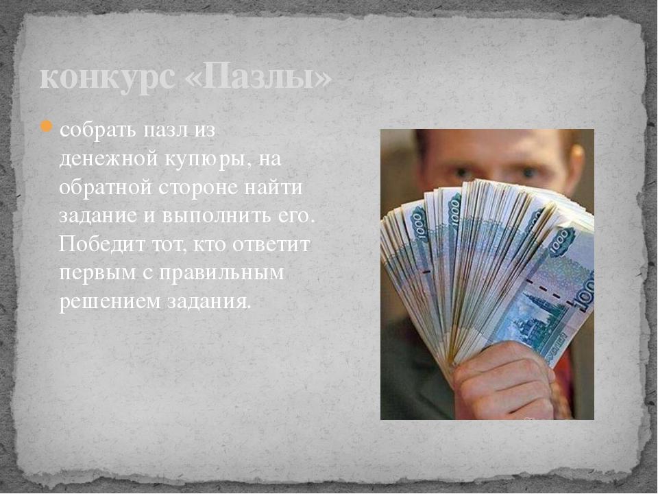конкурс «Пазлы» собрать пазл из денежной купюры, на обратной стороне найти за...