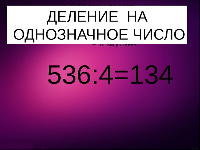 536:4=134 ДЕЛЕНИЕ НА ОДНОЗНАЧНОЕ ЧИСЛО
