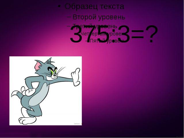 375:3=?