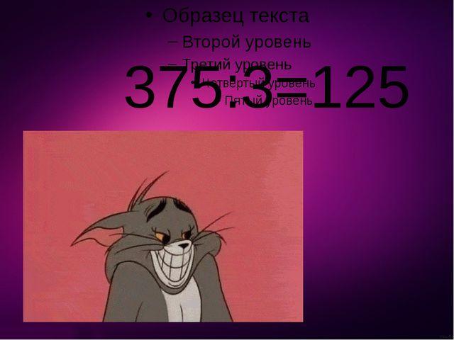 375:3=125