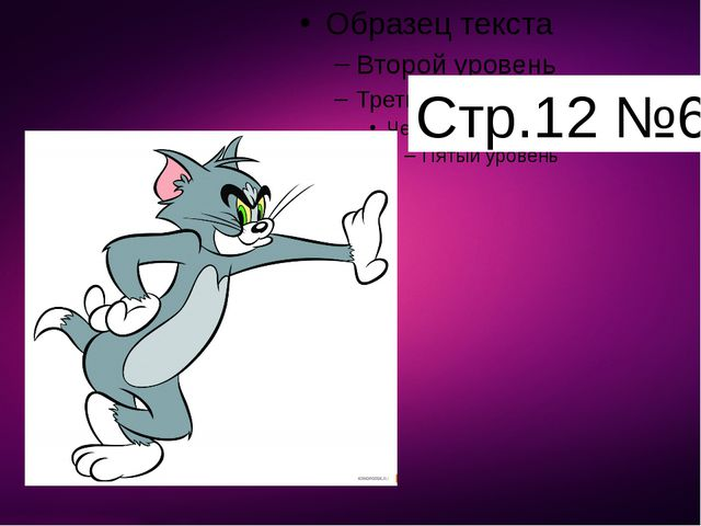 Стр.12 №6