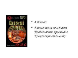 4 Вопрос: Какого числа отмечают Православные христиане Крещенский сочельник?