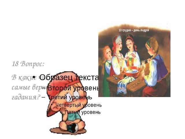 19 вопрос: Где в Пермском крае добывается лечебно-столовая вода «Ключи»