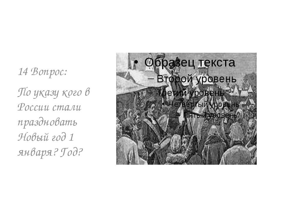 15 Вопрос: В каком году 20 века в России 1 января стал нерабочим днем?