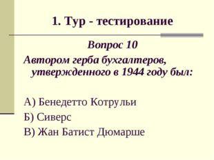 1. Тур - тестирование Вопрос 10 Автором герба бухгалтеров, утвержденного в 19