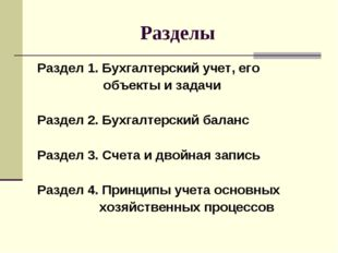 Разделы Раздел 1. Бухгалтерский учет, его объекты и задачи Раздел 2. Бухгалте