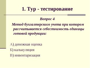 1. Тур - тестирование Вопрос 4 Метод бухгалтерского учета при котором рассчит