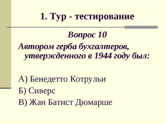 1. Тур - тестирование Вопрос 10 Автором герба бухгалтеров, утвержденного в 19...