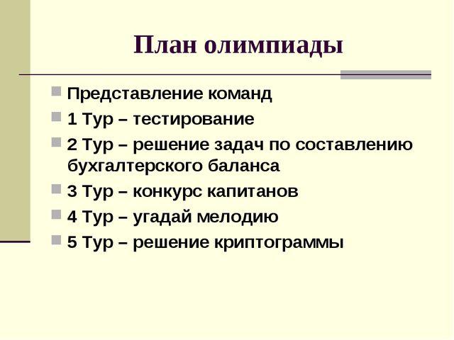 План олимпиады Представление команд 1 Тур – тестирование 2 Тур – решение зада...