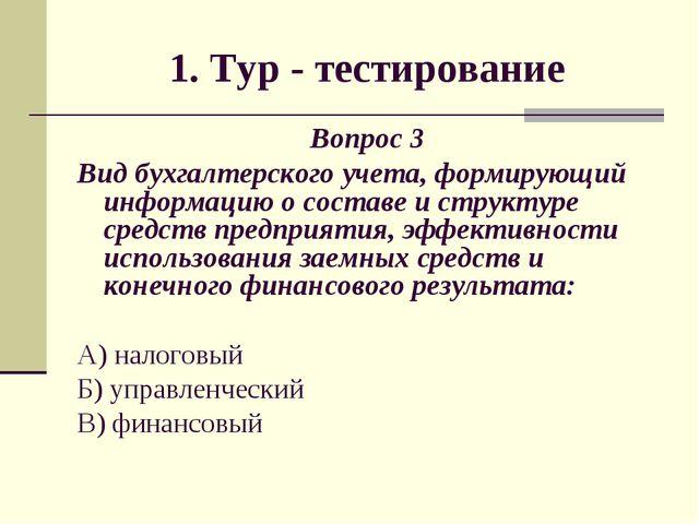 1. Тур - тестирование Вопрос 3 Вид бухгалтерского учета, формирующий информац...