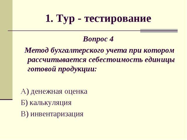 1. Тур - тестирование Вопрос 4 Метод бухгалтерского учета при котором рассчит...
