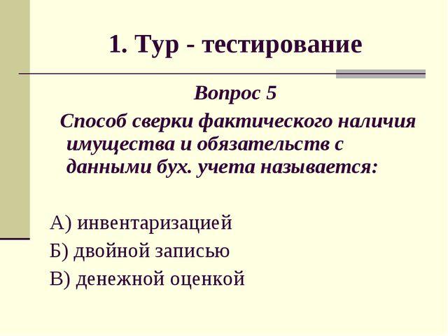 1. Тур - тестирование Вопрос 5 Способ сверки фактического наличия имущества и...