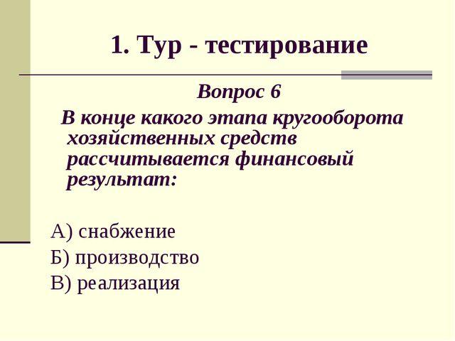 1. Тур - тестирование Вопрос 6 В конце какого этапа кругооборота хозяйственны...