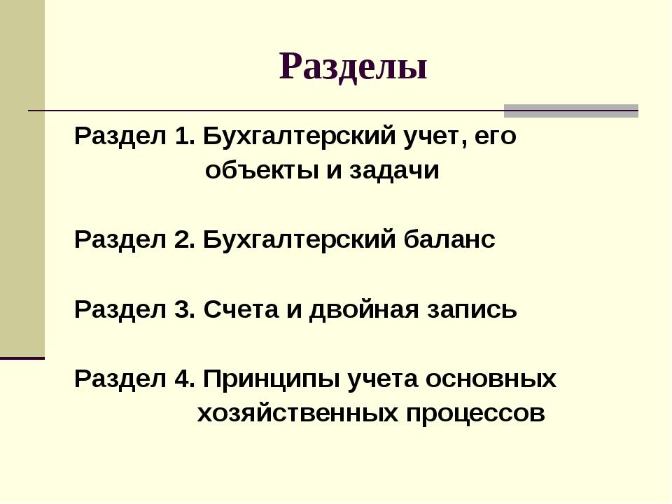 Разделы Раздел 1. Бухгалтерский учет, его объекты и задачи Раздел 2. Бухгалте...