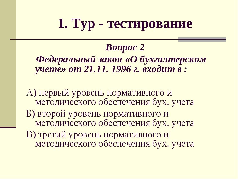 1. Тур - тестирование Вопрос 2 Федеральный закон «О бухгалтерском учете» от 2...