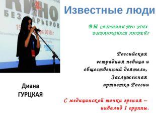 ВЫ СЛЫШАЛИ ПРО ЭТИХ ВЫДАЮЩИХСЯ ЛЮДЕЙ? Российская эстрадная певица и обществен