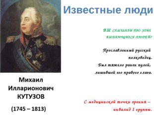 ВЫ СЛЫШАЛИ ПРО ЭТИХ ВЫДАЮЩИХСЯ ЛЮДЕЙ? Прославленный русский полководец. Был т