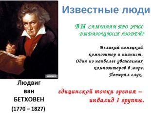 ВЫ СЛЫШАЛИ ПРО ЭТИХ ВЫДАЮЩИХСЯ ЛЮДЕЙ? Великий немецкий композитор и пианист.