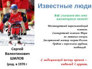 ВЫ СЛЫШАЛИ ПРО ЭТИХ ВЫДАЮЩИХСЯ ЛЮДЕЙ? Шестикратный паралимпийский чемпион. С