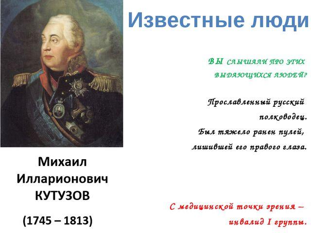 ВЫ СЛЫШАЛИ ПРО ЭТИХ ВЫДАЮЩИХСЯ ЛЮДЕЙ? Прославленный русский полководец. Был т...