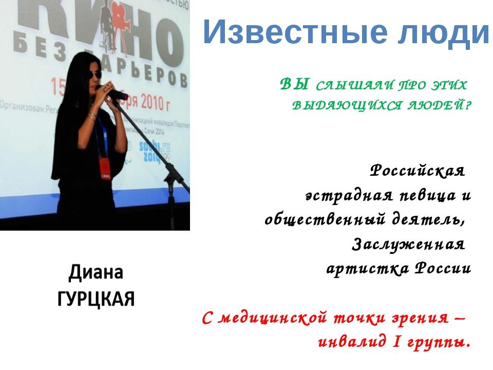 ВЫ СЛЫШАЛИ ПРО ЭТИХ ВЫДАЮЩИХСЯ ЛЮДЕЙ? Российская эстрадная певица и обществен...