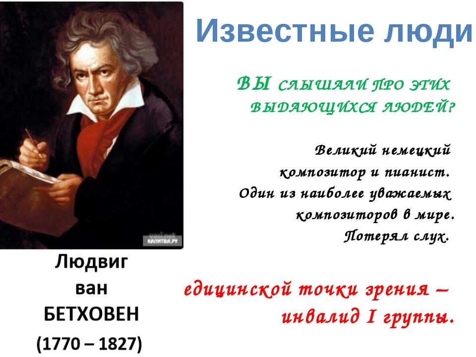 ВЫ СЛЫШАЛИ ПРО ЭТИХ ВЫДАЮЩИХСЯ ЛЮДЕЙ? Великий немецкий композитор и пианист....